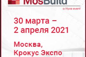 Приглашаем на наш стенд на выставке MosBuild 2021!