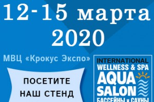 Приглашаем посетить наш стенд на выставке Aqua Salon: Wellness & Spa. Бассейны и сауны – 2020