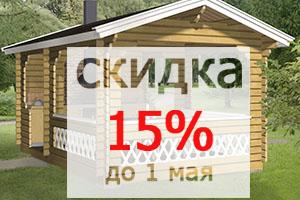 Скидка 15% на избранные* проекты! До 1 мая 2018