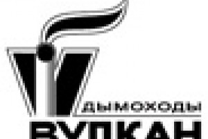 Русский мастер - официальный дилер дымоходов Вулкан
