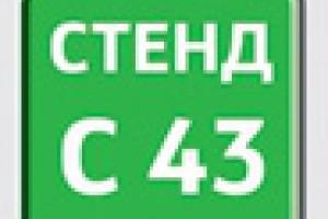 """Посетите наш стенд № С43 на выставке """"Строим загородный дом"""" с 27 по 29 октября"""