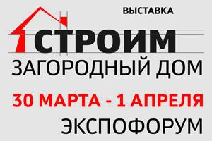 """Выставка """"Строим загородный дом"""" 30 марта - 1 апреля 2018. Стенд С43"""