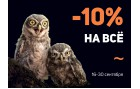 СКИДКА 10% до 30.09 НА ВСЁ!