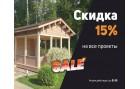 Акция -15% на все готовые строения!