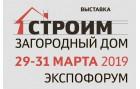 Приглашаем на выставку «Строим загородный дом» 29 — 31 марта  2019. Стенд С72