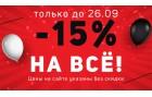 АКЦИЯ! -15% на ВСЁ! Только до 26.09