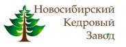 Новосибирский Кедровый Завод