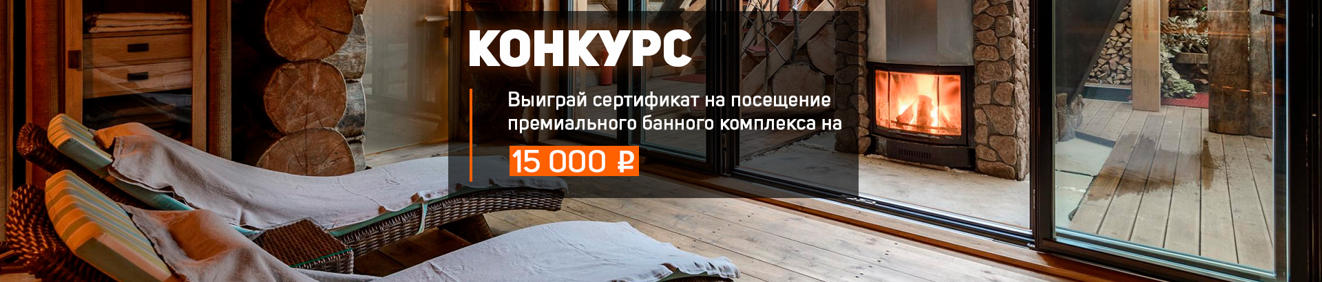Разыгрываем сертификат на 15 000 рублей на посещение премиального банного комплекса в Санкт-Петербурге!